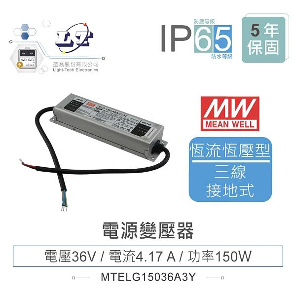『堃邑Oget』MW明緯 36V/4.17A ELG-150-36A-3Y LED 照明專用 恆流+恆壓型 電源變壓器 IP65 『堃喬』