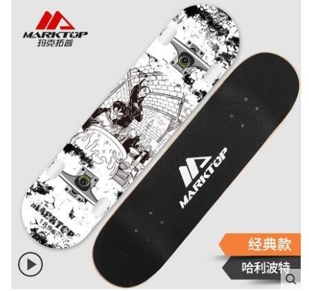 瑪克拓普專業四輪滑板初學者成人青少年兒童男女生成年雙翹滑板車