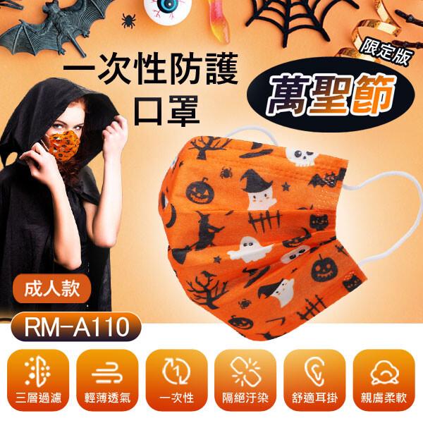 預購rm-a110 成人款 一次性防護萬聖節口罩 50入/包