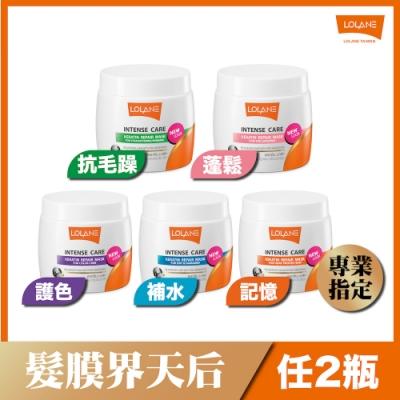 [超值二入組] LOLANE 高效修護角蛋白髮膜 200g X2