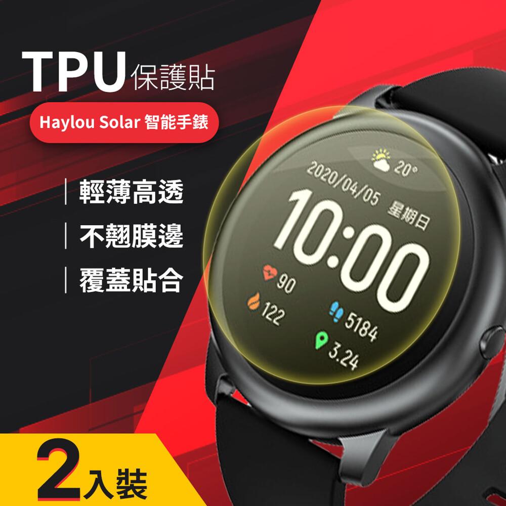 goshophaylou solar 智能手錶 專用tpu保護貼 2入裝 疏水疏油 高清高透