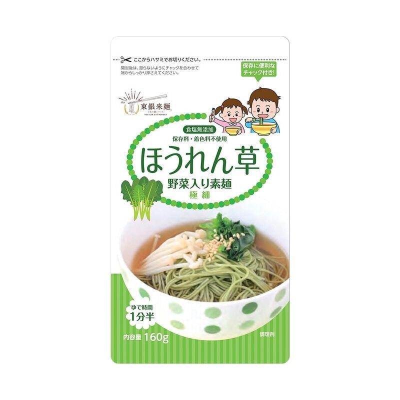 日本東銀來麵 無食鹽寶寶蔬菜細麵160g(菠菜)★衛立兒生活館★