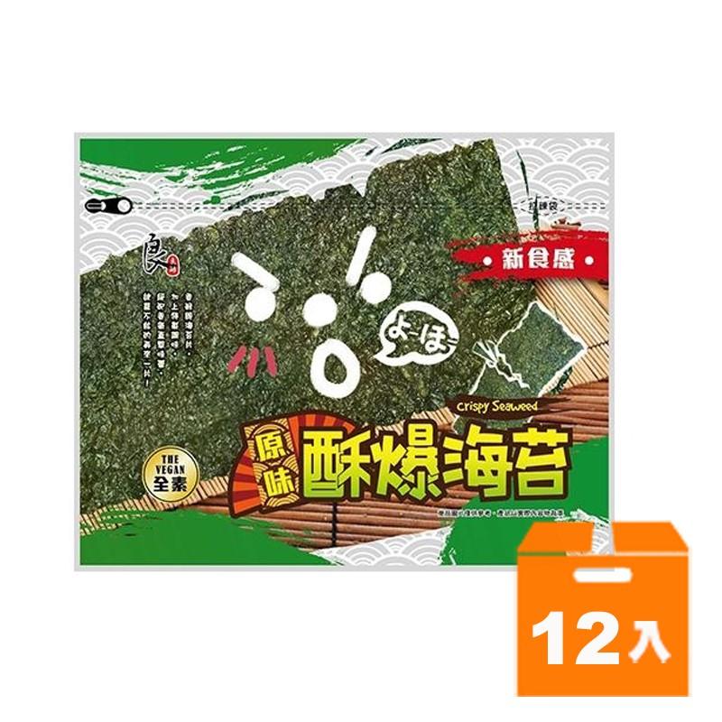 良澔酥爆海苔-原味36g(12入)/箱 【康鄰超市】