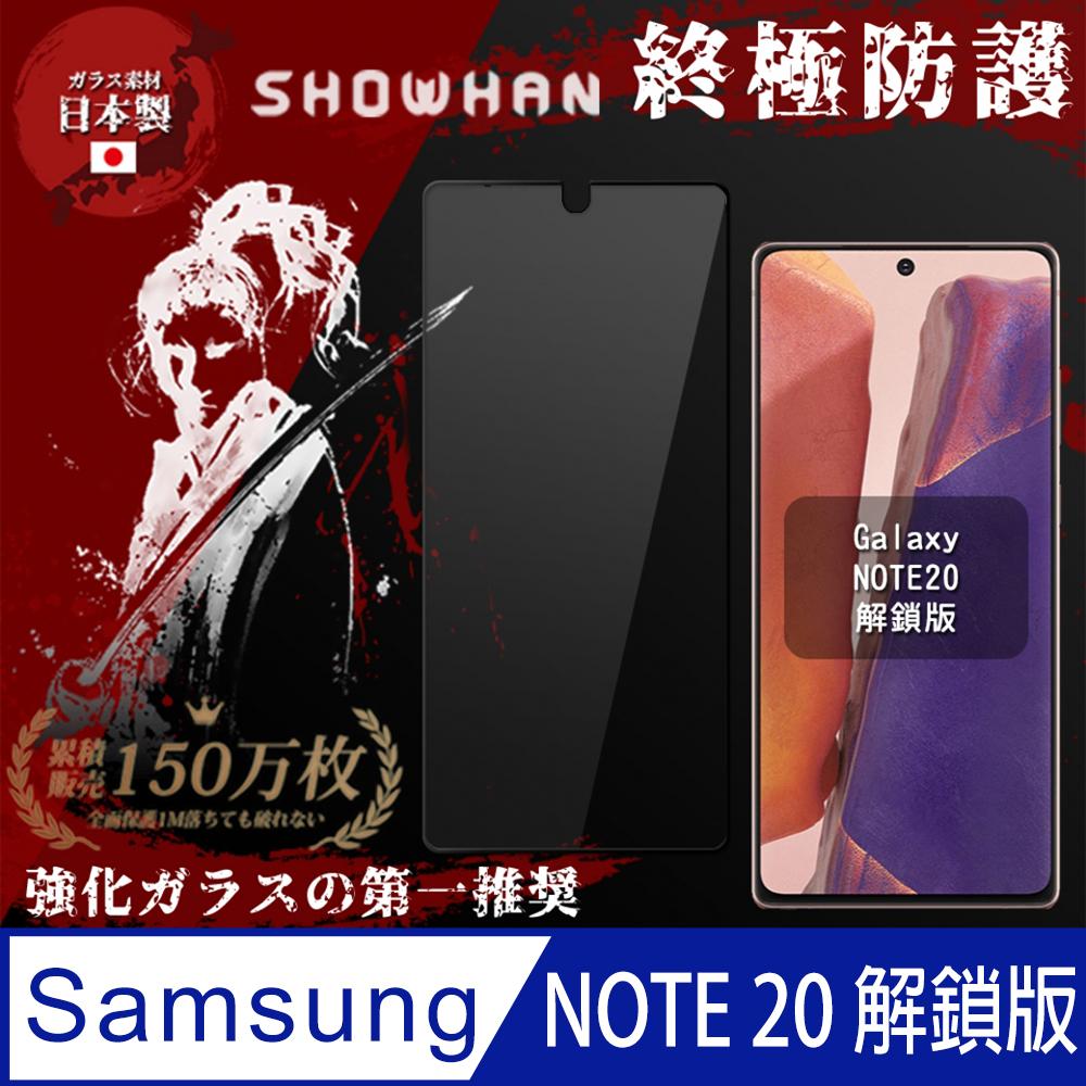【SHOWHAN】SAMSUNG Galaxy NOTE20 2.5D 全膠滿版鋼化玻璃保護貼解鎖版 (黑色)