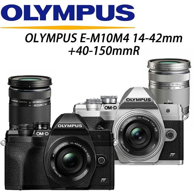 OLYMPUS E-M10M4 14-42mm +40-150mm R 公司貨
