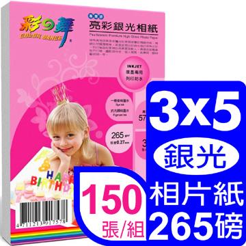 彩之舞 265g 3.5x5in 亮彩銀光相紙*5包
