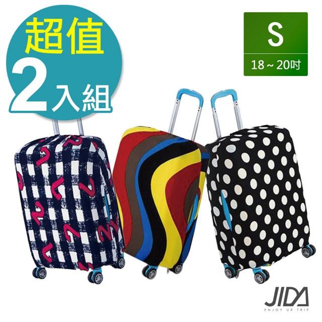 【韓版】印花款行李箱彈力布保護套(18~20吋)-2入