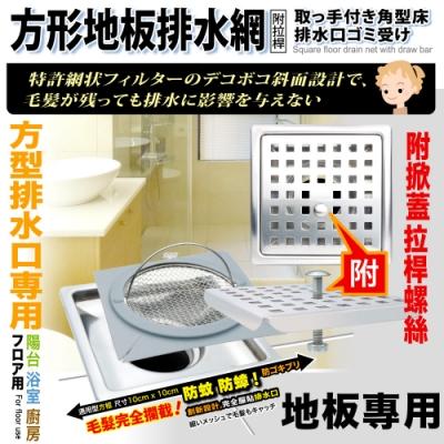 【上龍】不鏽鋼方形地板排水濾網(附拉桿)