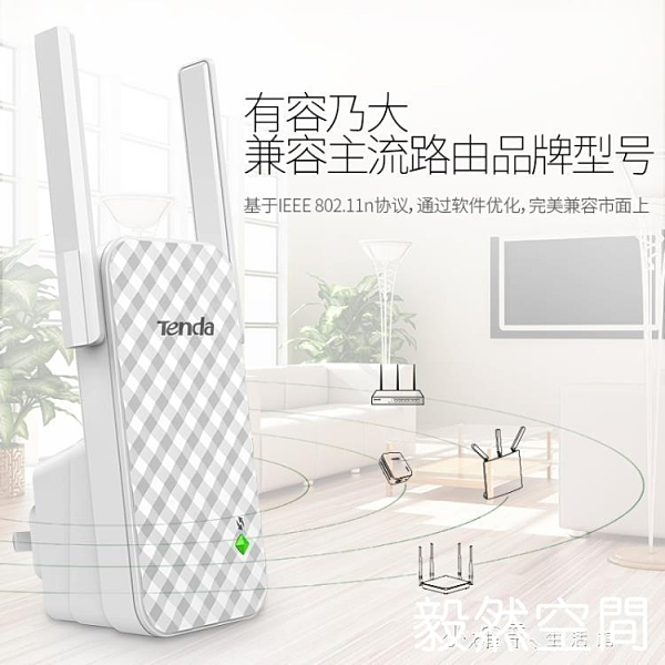 信號放大強器 wifi信號擴大器 增強器 網路擴展接收中繼器 無線網加強 【快速】