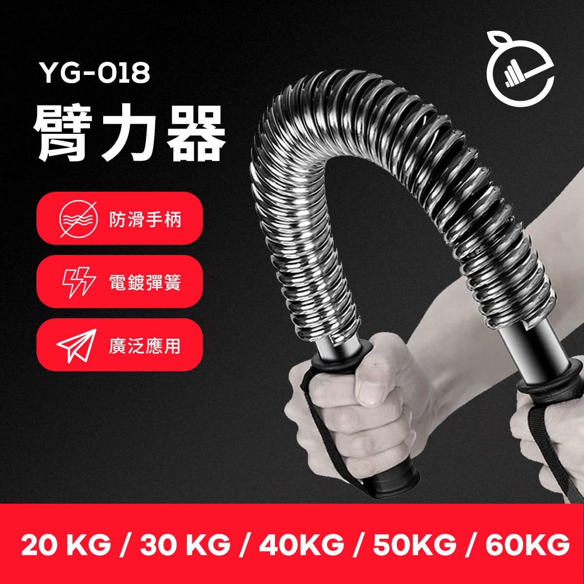 60公斤臂力器◆雙簧 臂力棒 彈簧棒 握力 腹肌 二頭肌 胸肌 伏地挺身 健肌器 重訓 健身舉重