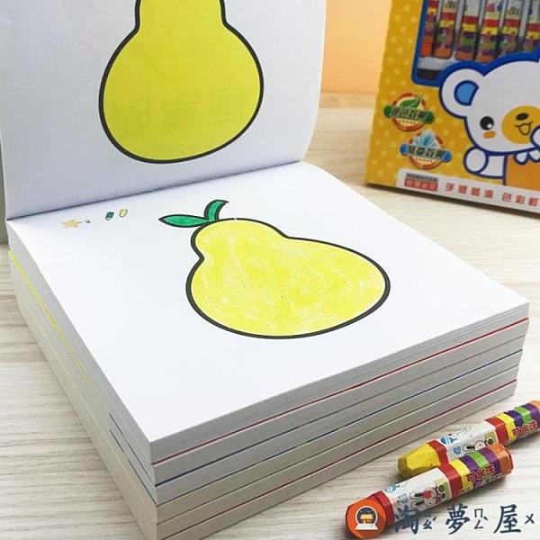 寶寶涂色書兒童畫畫本涂鴉填色繪本圖畫繪畫冊套裝【淘夢屋】