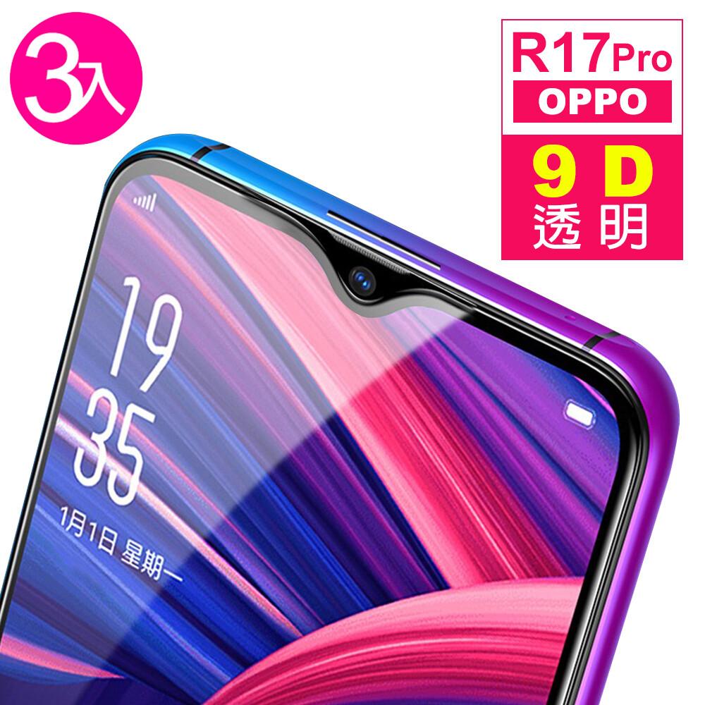 超值3入組 oppo r17 pro 9d 滿版透明 9h 鋼化玻璃膜 手機 保護貼