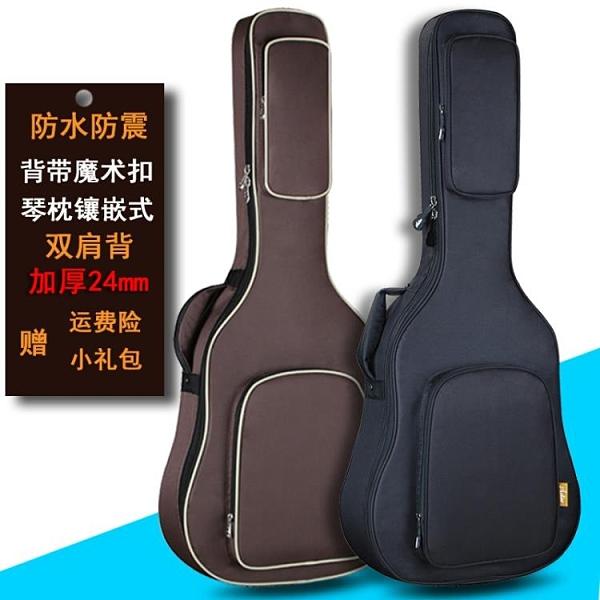 吉他包41寸雙肩加厚木吉他包36寸38寸39寸40寸吉他琴包個性學生用 童趣潮品