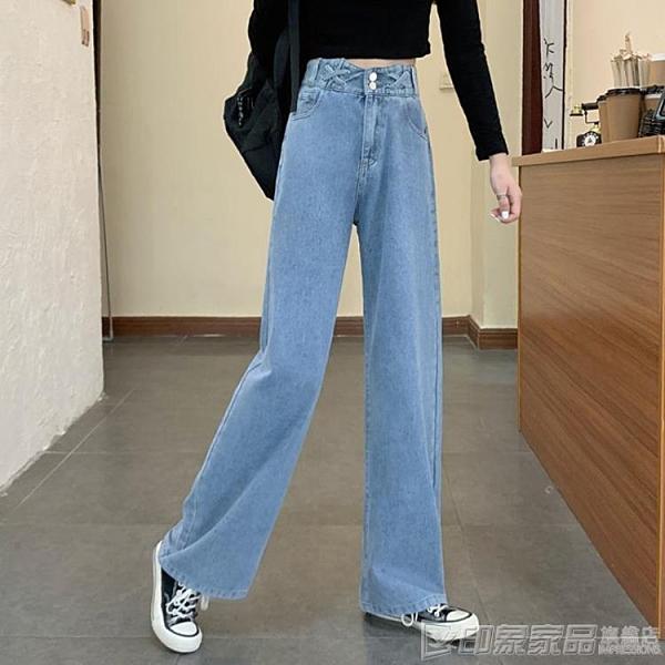 寬管褲 秋裝2020年新款高腰淺色牛仔褲女褲子直筒寬鬆闊腿褲顯瘦顯高長褲 印象