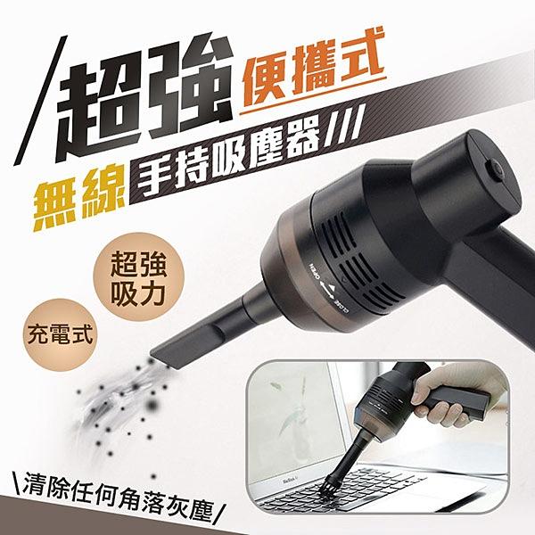 超強便攜式無線手持吸塵器