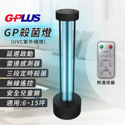 GPLUS紫外線殺菌燈
