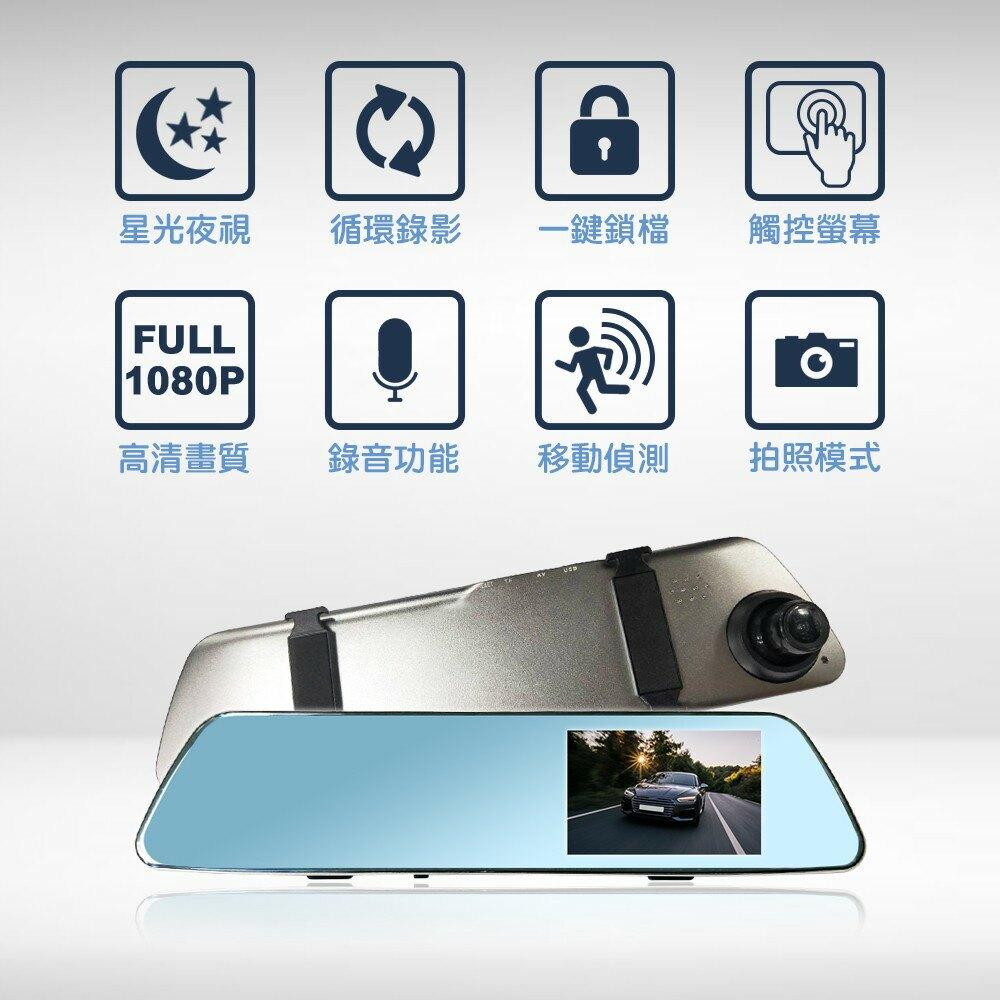 【路易視】FX8 1080P 觸控式 後視鏡型 雙鏡頭 行車記錄器 星光夜視功能 記憶卡選購