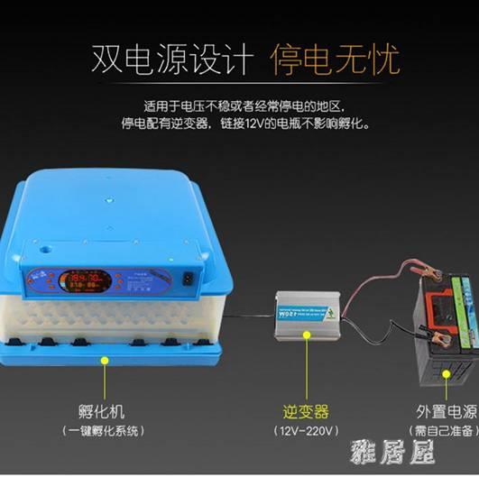 自動加水孵化機家用小型全自動孵化器小雞鴨鵝鵪鶉孵蛋器 PA16899