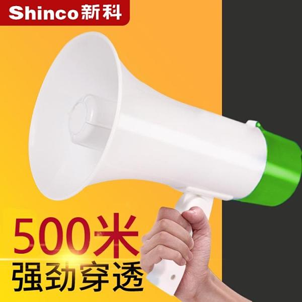 錄音喇叭喊話器戶外地攤賣貨擺攤叫賣嗽叭手持可充電宣傳廣告便攜 智慧e家