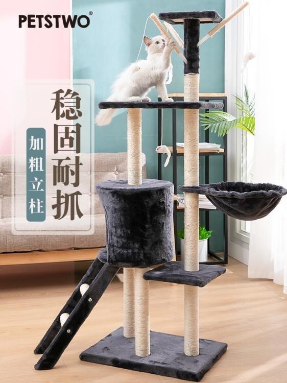 貓跳臺 貓爬架貓窩貓樹一體別墅通天柱貓抓柱劍麻貓玩具 新年促銷