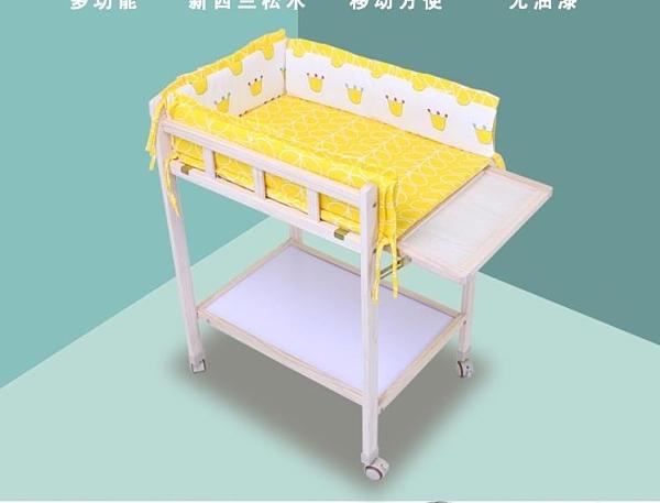 尿布台嬰兒床嬰兒護理台寶寶BB撫觸台環保獨立洗澡台換衣台 向日葵