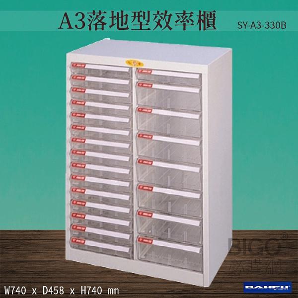 【台灣製造-大富】SY-A3-330B A3落地型效率櫃 收納櫃 置物櫃 文件櫃 公文櫃 直立櫃 辦公收納