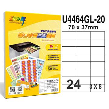 彩之舞 進口彩雷亮面標籤 24格直角 U4464GL-20
