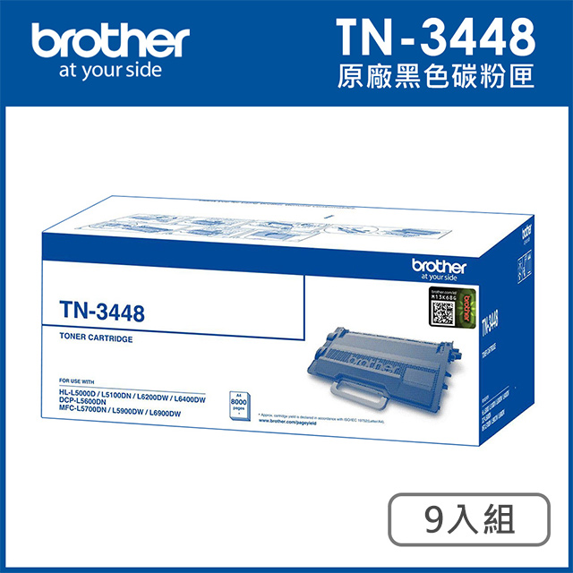 Brother TN-3448 黑色高容量碳粉匣_9入組(適用:L5100DN/L6400DW/L5700DN/L6900DW)