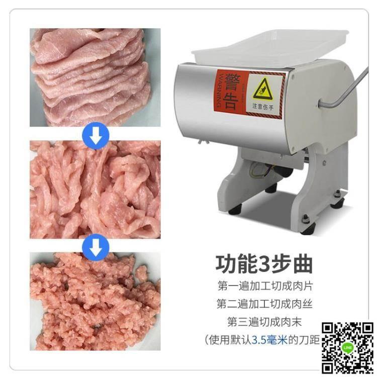 電動切肉機 巧廚娘電動切肉機商用不銹鋼切片切絲機多功能全自動家用切肉丁