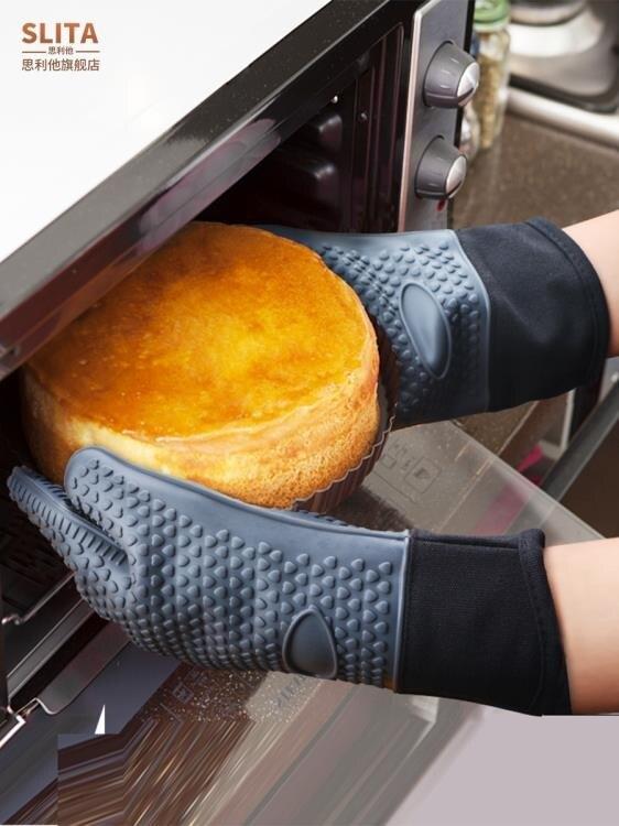 2只加厚防燙手套隔熱烤箱硅膠烘培微波爐專用防熱耐高溫廚房蒸箱