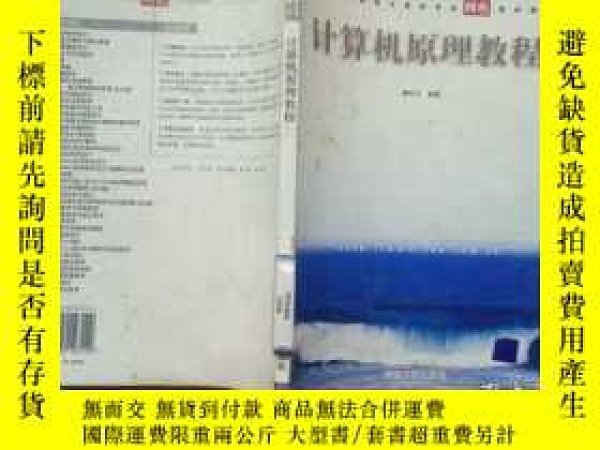 二手書博民逛書店罕見計算機原理教程Y277428 姜詠江 編   清華大學出版社