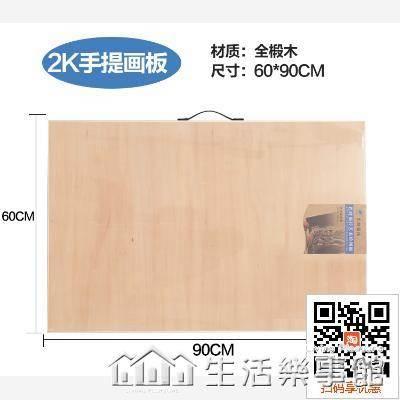 包郵 巴特福拉A1繪畫板 素描畫板半開畫架2K畫板美術對開畫板 99購物節