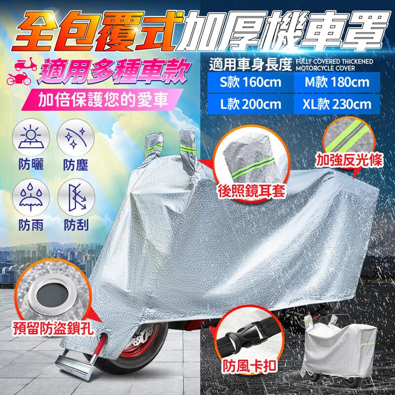 長江phone機車防雨防風防刮加厚遮陽車罩