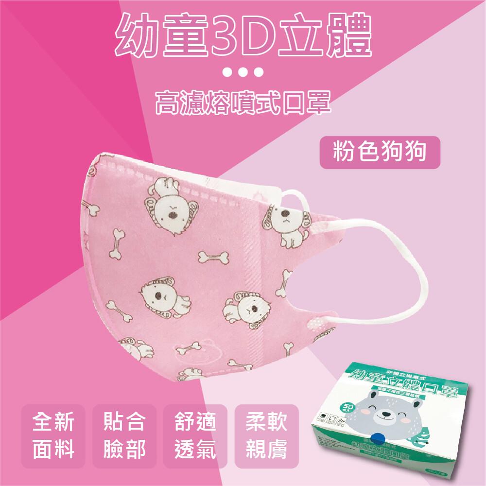 幼童3d立體熔噴高濾式口罩(2~9歲適用)(單位50片/盒)粉紅狗狗