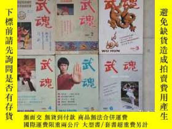 二手書博民逛書店武魂罕見1987年第1期——第6期(雙月刊)Y10759 出版1987