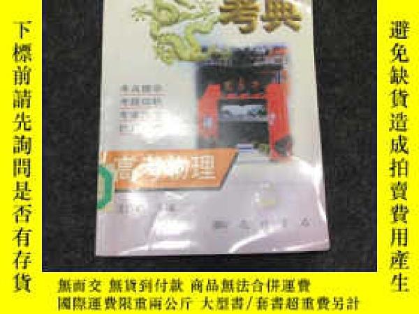 二手書博民逛書店罕見龍門考典高考物理Y236528 王維翰 主編 龍門書局 出版1997