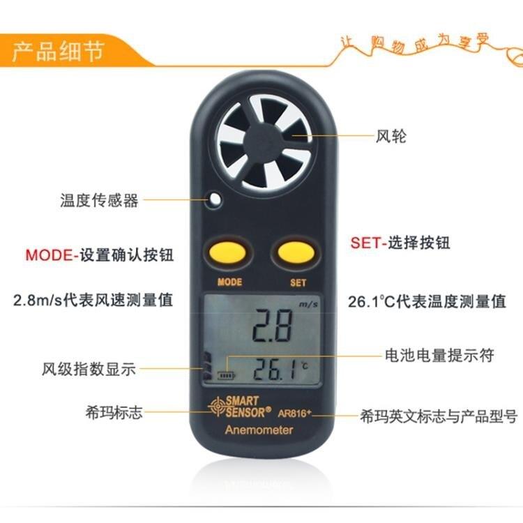 測風儀香港希瑪AR816 手持式袖珍型數字風速計 測試儀 電子風速表測風
