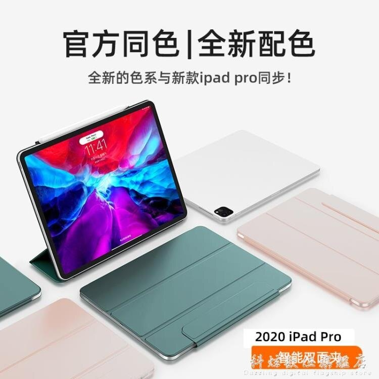ipadpro保護套新款Pro11蘋果12.9英寸全面屏帶筆槽智慧磁吸雙面夾原版平 科炫数位
