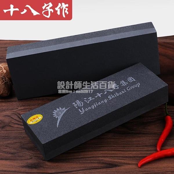 十八子作磨石雙面油石 天然磨刀石商用專業快速開刃磨刀專用 設計師生活百貨