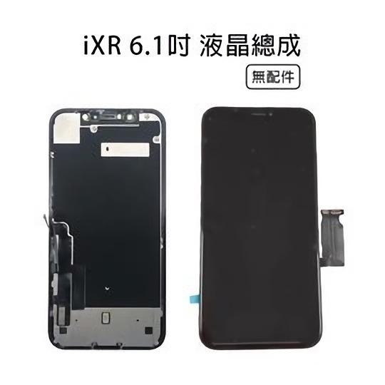 適用於iPhone XR 6.1吋 液晶螢幕總成 觸摸顯示 蘋果 XR 手機內外螢幕