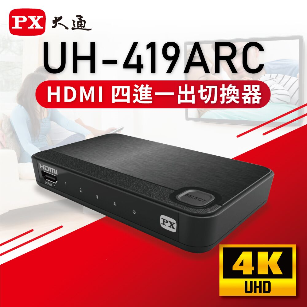 PX大通 支援HDMI 3D 影像格式 UH-419ARC 四進一出 HDMI切換器 HDMI協會指定推薦認證