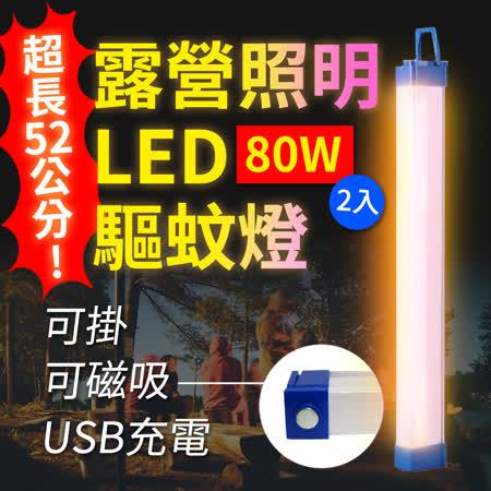 【Suniwin】USB充電磁吸式LED露營照明驅蚊燈80W2入/緊急/戶外/颱風/停電/擺攤/閱讀/行動燈管