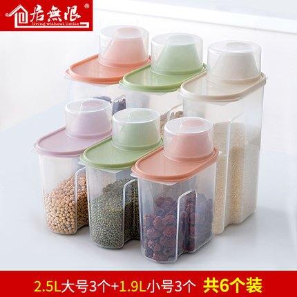 密封罐 五谷雜糧儲物罐大號塑料收納盒廚房食品儲存收納盒乾貨密封罐家用 兒童節新品