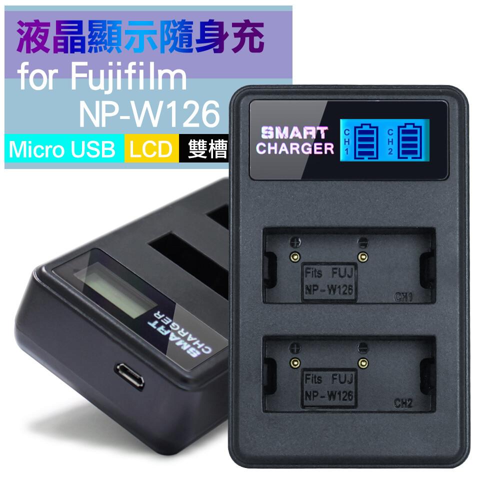 yho 液晶雙槽充電器for fujifilm np-w126 (一次充兩顆電池)行動電源也能充