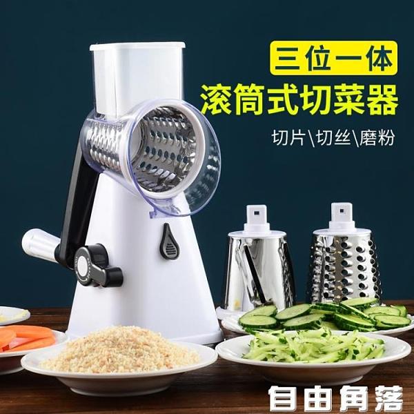 多功能切菜神器 土豆絲廚房切絲器 馬鈴薯切片機 刨絲器 滾筒擦絲器 自由角落