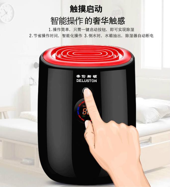 [樂天優選]房間迷你除濕機家用靜音臥室內空氣吸濕器地下室干燥抽濕器去潮濕