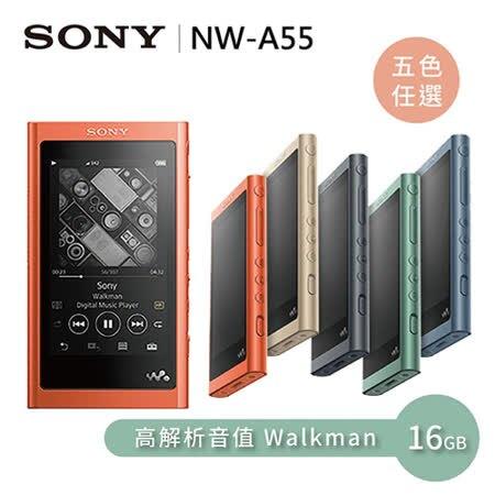【4月限定】SONY 索尼 高解析音質16GB MP4隨身聽 NW-A55