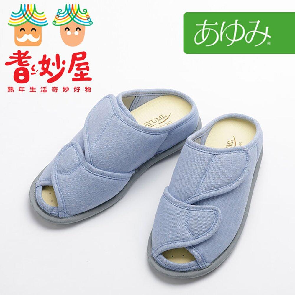 耆妙屋 Ayumi OPEN-FIT室內鞋-藍色