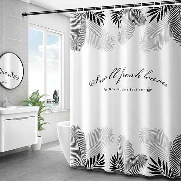浴室防水布防霉浴簾套裝免打孔北歐衛生間隔斷洗澡間簾子加厚掛簾