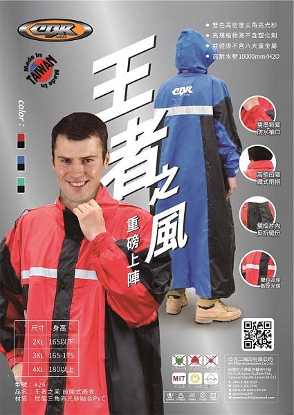 CBR 王者之風 前開式雨衣 亮光紗 新品上市